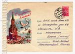 ХМК СССР 1959 г. 927 P СССР 1959 11.03 С праздником 1 Мая!