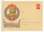 ХМК СССР 1959 г. 979 СССР 1959 23.05 Эмблема спартакиады народов СССР