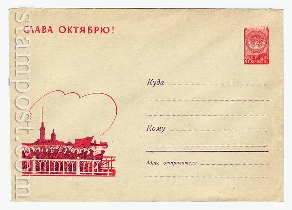 1017 Dx2 ХМК СССР СССР 1959  Слава Октябрю!