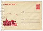 ХМК СССР 1959 г. 1017 Dx2 СССР 1959  Слава Октябрю!