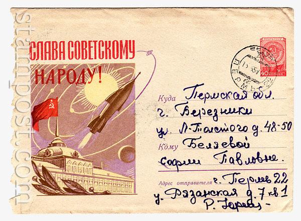 889a P2 ХМК СССР  1959 14.01 Слава Советскому народу! Большой Кремлевский дворец. Бум.0-2