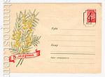 ХМК СССР 1959 г. 1078 a СССР 1959 19.11 8 Марта (с редкой надпечаткой) - конверт продан