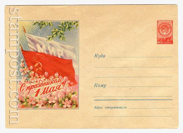 878 Dx2 ХМК СССР  1959 03.01 С праздником 1 Мая! Флаги и цветы