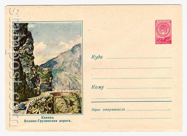 881 Dx2 ХМК СССР  1959 06.01 Кавказ. Военно-Грузинская дорога