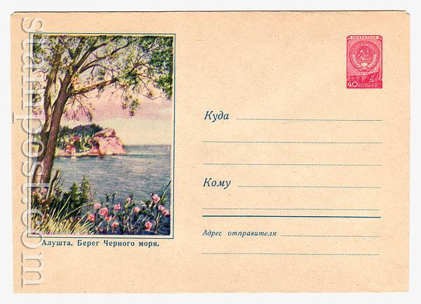 999 Dx2 ХМК СССР  1959 03.07 Алушта. Берег Черного моря