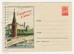 ХМК СССР 1959 г. 877  1959 03.01 С праздником 1 Мая! Большой Кремлевский дворец