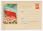 ХМК СССР 1959 г. 878 +  1959 03.01 С праздником 1 Мая! Флаги и цветы