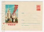 ХМК СССР 1959 г. 879  1959 03.01 С праздником 1 Мая! Студенты перед МГУ