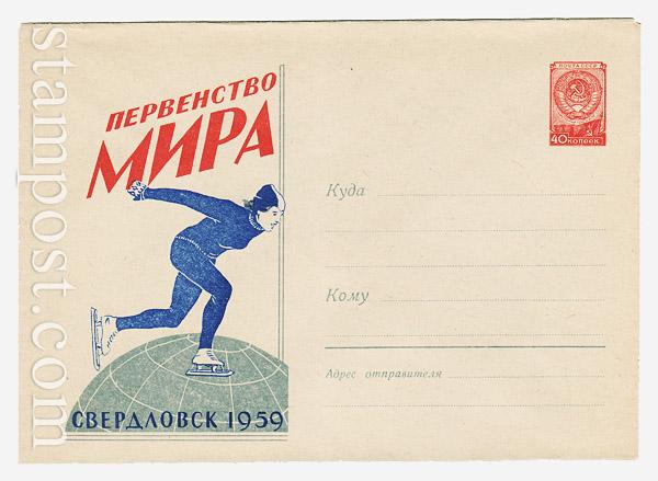 882 Dx2 ХМК СССР  1959 08.01 Первенство мира по конькам