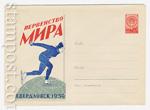 ХМК СССР 1959 г. 882 Dx2  1959 08.01 Первенство мира по конькам