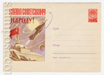 ХМК СССР 1959 г. 889a  1959 14.01 Слава Советскому народу! Большой Кремлевский дворец. Бум.0-2