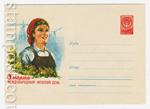 ХМК СССР 1959 г. 898  1959 29.01 8 Марта - Международный женский день