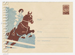 ХМК СССР 1959 г. 907  1959 11.02 Конный спорт. Барьерные скачки