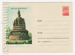 ХМК СССР 1959 г. 909  1959 12.02 Новгород. Памятник тысячелетию России