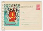 ХМК СССР 1959 г. 911 a  1959 16.02 1 Мая. С праздником! С надпечаткой