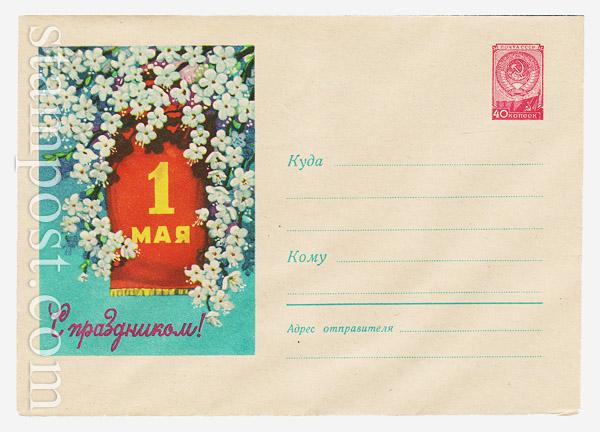 911 Dx2 ХМК СССР  1959 16.02 1 Мая. С праздником!
