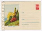 ХМК СССР 1959 г. 919  1959 05.03 Крымский пейзаж