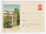ХМК СССР 1959 г. 936  1959 16.03 Ессентуки. Здание нижних минеральных в«анн
