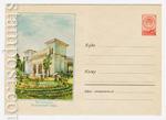 ХМК СССР 1959 г. 937  1959 16.03 Кисловодск. Курортный парк