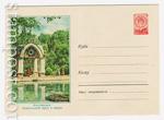 ХМК СССР 1959 г. 938  1959 16.03 Кисловодск. Зеркальный пруд в парке