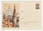 ХМК СССР 1959 г. 963  1959 06.04 Московский Кремль. Водовзводная башня