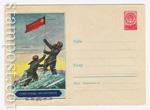 ХМК СССР 1959 г. 970  1959 11.05 Советские полярники