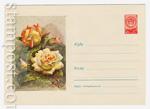 ХМК СССР 1959 г. 971  1959 12.05 Розы