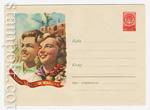 ХМК СССР 1959 г. 977  1959 20.05 День советской молодежи