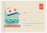 ХМК СССР 1959 г. 980  1959 25.05 Слава советским морякам! Подводные лодки