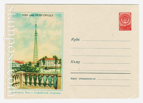 983 Dx2 ХМК СССР  1959 02.06 Новгород. Вид с Софийской стороны