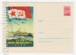 ХМК СССР 1959 г. 984  1959 03.06 День Военно-Морского Флота