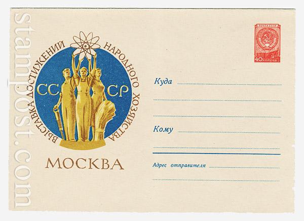 994 Dx2 ХМК СССР  1959 24.06 Москва. ВДНХ. Скульптурная группа