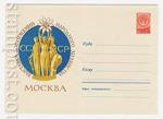 ХМК СССР 1959 г. 994 Dx2  1959 24.06 Москва. ВДНХ. Скульптурная группа