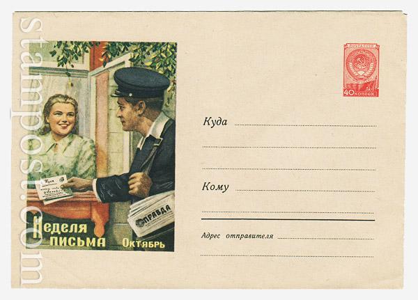 1005 Dx2 ХМК СССР  1959 04.07 Неделя письма. Почтальон