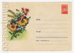 ХМК СССР 1959 г. 1018b  1959 25.07 Букет цветов