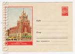 "ХМК СССР 1959 г. 1024  1959 27.07 Москва. Гостиница ""Пекин"""