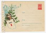 ХМК СССР 1959 г. 1026  1959 27.07 С Новым годом! Заяц с листком календаря