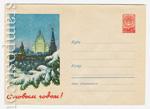 ХМК СССР 1959 г. 1027  1959 27.07 С Новым годом! Кремль ночью
