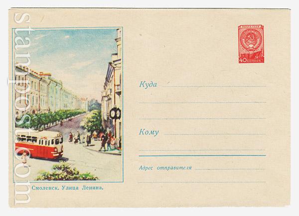 1038 Dx2 ХМК СССР  1959 19.08 Смоленск, Улица Ленина