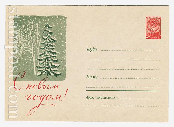 1041 ХМК СССР  1959 24.08 С Новым годом!