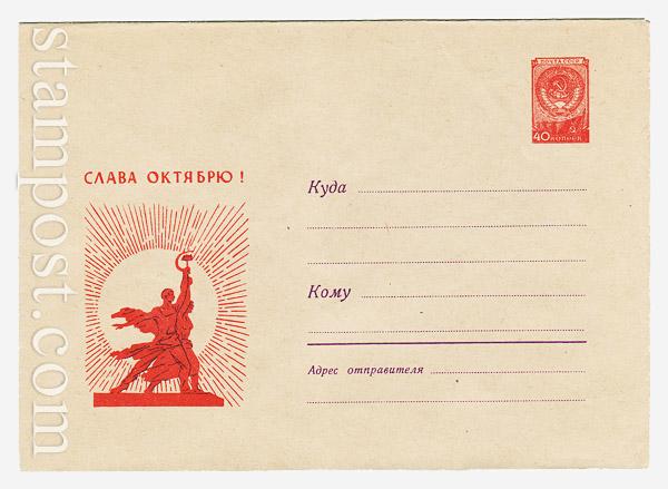 1046 ХМК СССР  1959 02.09 Слава Октябрю! Рабочий и колхозница
