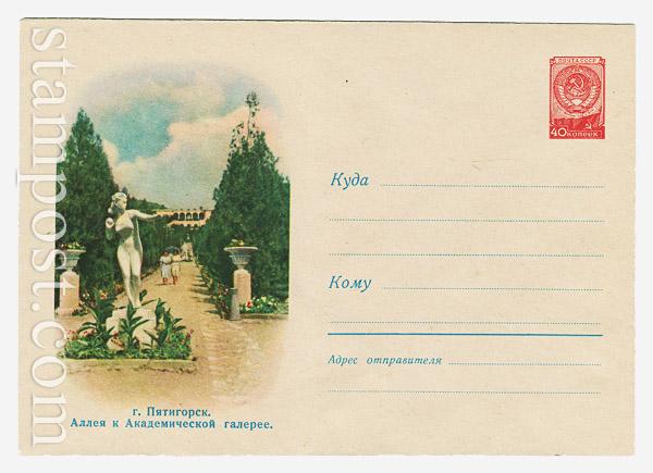 1050 ХМК СССР  1959 05.09 Пятигорск. Аллея к Академической галерее