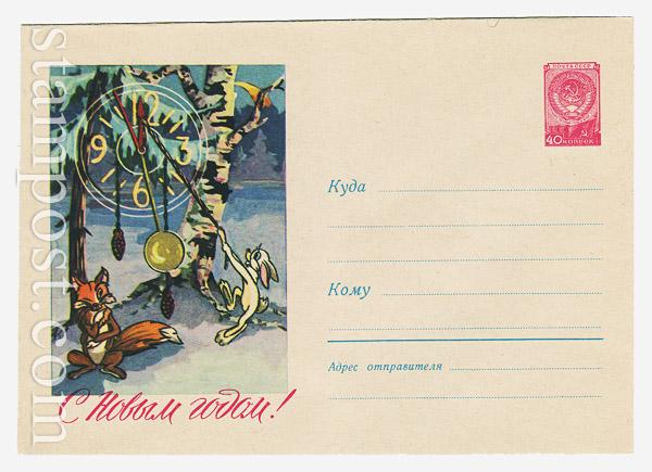 1057 ХМК СССР  1959 15.09 С Новым годом! Заяц переводит стрелку часов