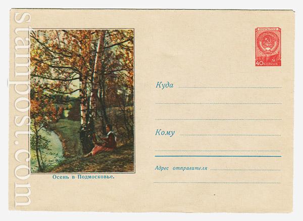 1058 ХМК СССР  1959 18.09 Осень в Подмосковье. Художница с мольбертом