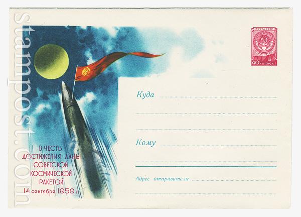 1063 ХМК СССР  1959 03.10 Достижение Луны космической ракетой