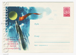 ХМК СССР 1959 г. 1063  1959 03.10 Достижение Луны космической ракетой
