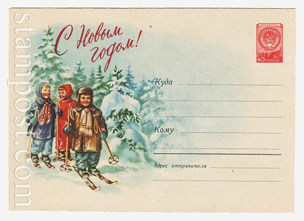 1065 ХМК СССР  1959 03.10 С Новым годом! Дети на лыжной прогулке
