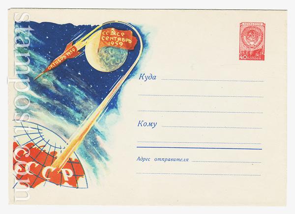 1071 ХМК СССР  1959 26.10 Третья советская космическая ракета