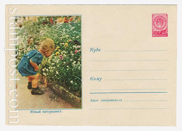 1074 ХМК СССР  1959 02.11 Юный натуралист