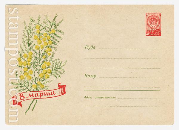 1078 ХМК СССР  1959 19.11 8 Марта